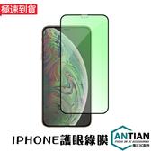 iPhone X XS Max XR 鋼化膜 全屏覆蓋 滿版 綠光護眼 抗藍光 防爆 螢幕保護貼 玻璃貼 保護膜