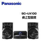 Panasonic 國際牌 SC-UX100 桌上型床頭音響【免運+公司貨保固】
