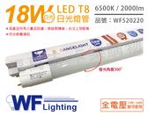 舞光 LED 18W 6500K 白光 全電壓 4尺 T8日光燈管 CNS 玻璃管 _ WF520220