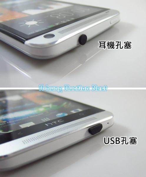 【一組只要9元】手機 防塵塞 短平口 (耳機+充電孔) 耳機塞 防塵套 HTC Note4 SONY M8 M9 Z3