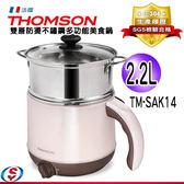 【信源電器】2.2L【THOMSON 雙層防燙不鏽鋼多功能美食鍋】TM-SAK14/TMSAK14