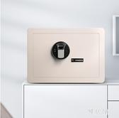 保險箱家用小型25cm指紋保險櫃迷你全鋼防盜辦公保管箱床頭入墻保管櫃新品 PA17224『雅居屋』