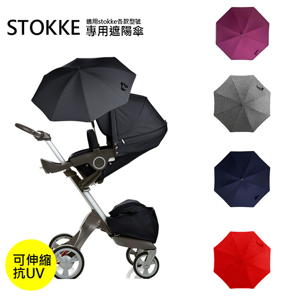 【one more】Stokke 可伸縮專用雨傘 抗UV遮陽傘 適用stokke各款型號 Stroller Parasol 美國代購