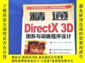 二手書博民逛書店精通DirectX罕見3D圖形與動畫程序設計(有水漬)Y2559
