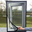 隱形防蚊紗窗網自黏窗紗非簡易磁性門簾沙窗紗網魔術膠貼窗簾 IGO