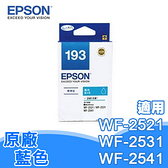 EPSON T1932 (193) 原廠墨水匣 藍色 (WF-2521/WF-2531/WF2541)