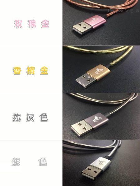 恩霖通信『Micro USB 1米金屬傳輸線』HTC Desire 830 金屬線 充電線 傳輸線 數據線 快速充電