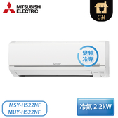 [MITSUBISHI 三菱]2-4坪 HS系列 1級 變頻冷專一對一分離式冷氣 MSY-HS22NF/MUY-HS22NF