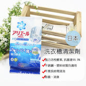 ☆小時候創意屋☆日本原裝進口 P&G 活性碳酵素 洗衣槽清潔劑 (粉末) 酵素清潔劑 除菌 除臭