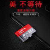 記憶卡閃迪32g內存卡tf卡Class10高速華為手機內寸卡行車記錄儀存儲sd卡
