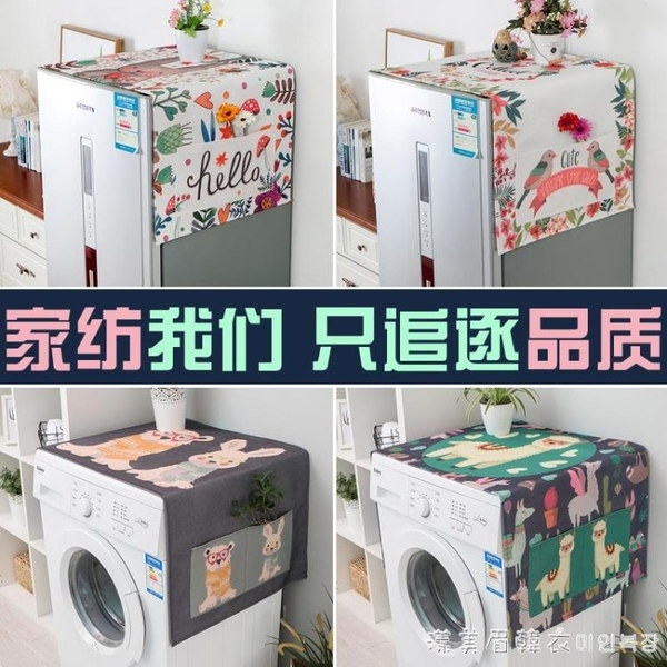 棉麻布藝冰箱蓋布防塵布滾筒洗衣機罩冰箱罩微波爐防塵罩雙開門 漾美眉韓衣