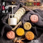 手壓式立體月餅模具中秋廣式冰皮月餅模具套裝桃山皮月餅模具不黏 3c優購