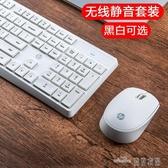 鍵盤CS10無線鍵盤滑鼠套裝遊戲薄靜音黑白色無線巧克力鍵盤鍵鼠二件套裝 雙十二特惠