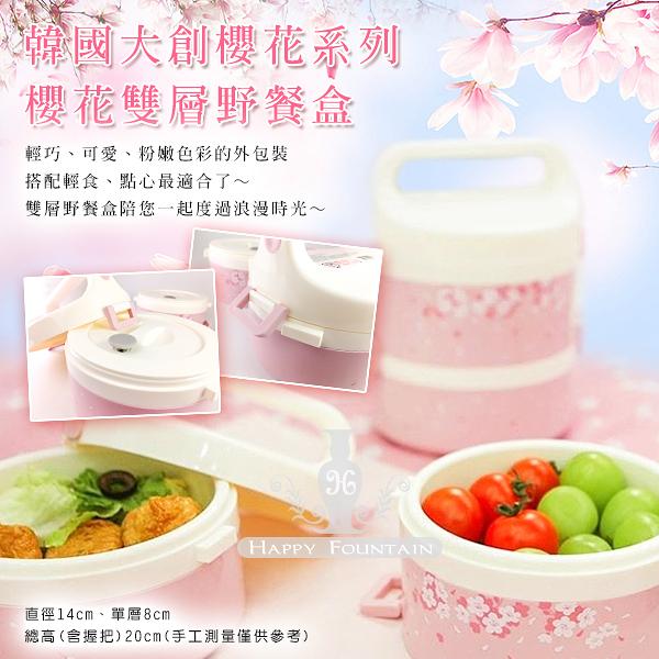 韓國大創櫻花系列 櫻花雙層野餐盒 1組