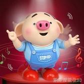 兒童玩具豬小屁會說話的兒童故事機電動唱歌益智寶寶早教機玩具扭扭 凱斯盾