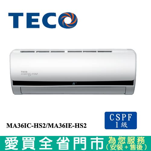 TECO東元6-7坪MA36IC-HS2/MS36IE-HS2頂級變頻冷氣空調_含配送+安裝【愛買】