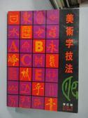 【書寶二手書T5/藝術_QLH】美術字技法_民79