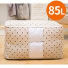 棉被袋 日系棉麻多功能棉被收納袋85L 【BNA027】收納女王
