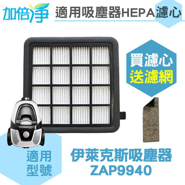加倍淨 適用伊萊克斯吸塵器ZAP9940 HEPA濾心 買濾心送活性碳濾網5片