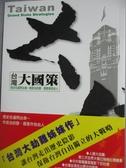 【書寶二手書T5/政治_JFA】台灣大國策-歷史在逼問台灣…_袁紅冰