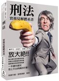 (二手書)刑法-實務見解體系書-國考生.在校生.實務工作者