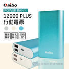 米三12000mah行動電源 鋰電池 LED 金屬霧面 日本三洋電芯 隨充 禮物 旅行