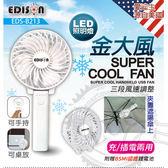 【樂悠悠生活館】EDISON愛迪生充電式USB小風扇 (附鋰電池/USB充電線) 桌扇 電扇 (EDS-B213)
