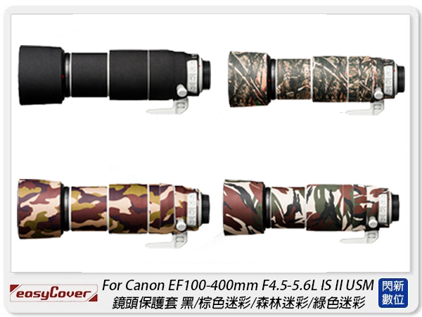 EC easyCover For Canon 100-400mm F4.5-5.6L IS II USM 保護套
