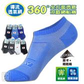 DK 全方面萊卡透氣涼感網 船襪 (L) ~DK襪子毛巾大王