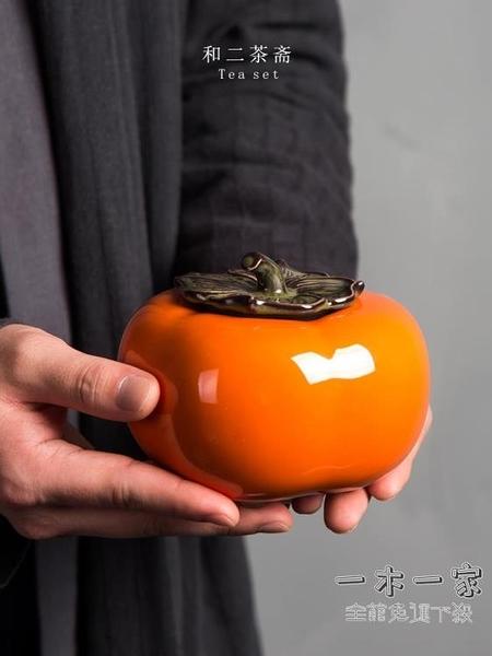 煙灰缸 柿子煙灰缸陶瓷帶蓋防風防飛灰大號容量創意柿柿如意辦公居家擺設