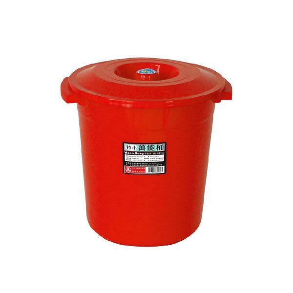 **好幫手生活雜鋪**萬年桶 特小(附蓋子) -----儲水桶.營業用垃圾桶.萬能桶
