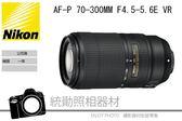 Nikon AF-P NIKKOR 70-300mm f/4.5-5.6E ED VR 國祥公司貨 4/30前註冊贈四千元郵政禮券