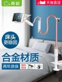 手機支架桌面支駕床上用多功能枝架Pro電視直播夾子zh1065【極致男人】