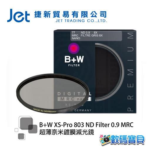 B+W XS-Pro 803 ND MRC 82mm nano (ND8 減三格) 超薄nano鍍膜減光鏡 (捷新公司貨) 高硬度