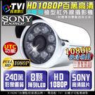 【台灣安防】監視器 TVI 1080P 8陣列IR攝影機 DVR攝影機 高清類比 SONY晶片 監視設備