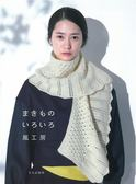 風工房各式各樣圍巾編織作品集