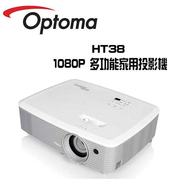 Optoma 奧圖碼 HT38 1080P 多功能家用投影機【免運+公司貨保固】