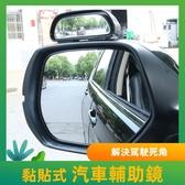 汽車後照鏡 廣角鏡 盲點倒車鏡 後視鏡反光鏡視野輔助 汽車倒車凸面廣角鏡