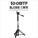 BTF 百圖富 BJ368 三腳架 內建手機夾 6節 最高178cm 載重5kg 便攜 【可刷卡】薪創數位
