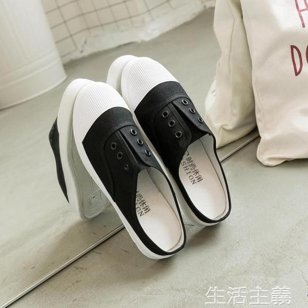 半拖鞋 平底半托帆布鞋女韓版百搭休閒原宿白鞋子無后跟懶人一腳蹬小白鞋 生活主義