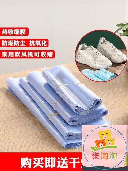 熱縮膜 鞋熱縮膜包球鞋密封防塵防潮防氧化塑封保護袋子熱風電吹風收縮膜【樂淘淘】