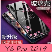 【萌萌噠】華為 HUAWEI Y6 Pro (2019)  網紅創意夢幻大理石保護殼 全包軟邊 鋼化玻璃背板 手機殼