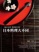 日本料理大不同:細說日本料理 讓你做個日本通