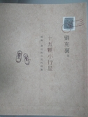 【書寶二手書T9/短篇_OHO】十五顆小行星_劉克襄