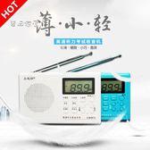 收音機手提音響韓版英語聽力考試專用學生收音機FM調頻高考大學六級四六級【麥田家居】