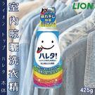 日本【LION獅王】室內晾曬洗衣精 42...
