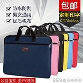 手提文件袋帆布a4大容量商務男女定制公文包會議袋資料防水袋多層 生活樂事館