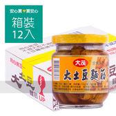 【大茂】大土豆麵筋170g玻璃瓶,12罐/箱,全素,平均單價28.25元