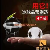 威士忌冰球冰格冰塊模具硅膠圓球製作器神器製冰器小型冰格冰塊盒【慢客生活】