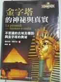 【書寶二手書T1/歷史_EGR】金字塔的神秘與真實_羅伯特.賈柯布